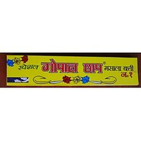 GOPAL CHAP MASALA BATTI NO 1 Incense Sticks - 10 PACK