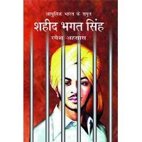 Aadhunik Bharat Ke Saput--Shahid Bhagat Singh