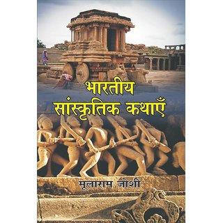 Bhartiya Sanskritik Kathyen