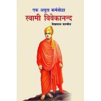 Ek Anootha Karmyoddha--Swami Vivekananda