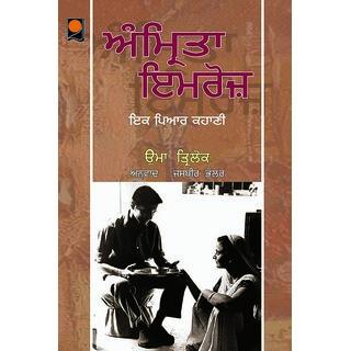 Amrita-Imroz--Ik Pyar Kahani