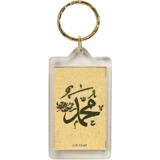 Muslim Keychain In Pure Gold Foil (Muslim Gold Keychain)