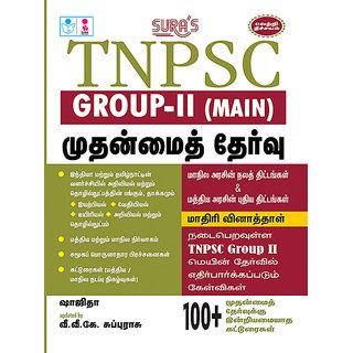 Tnpsc group 2 tamil material pdf
