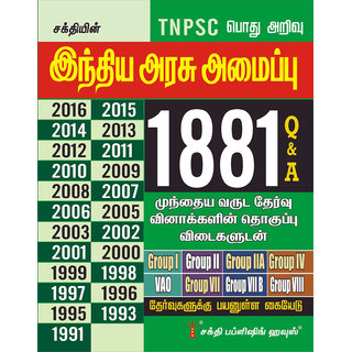 TNPSC - INDIAN POLITY PREVIOUS YEARS EXAMINATION QUESTIONS AND ANSWERS (T)