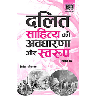 MHD18 Dalit Sahitye ki Avdharana aur Swaroop (Ignou help book  MHD-18 in Hindi)