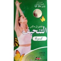GREEN Original Natural Max Slimming Capsule (Fat Burner) For Men & Women