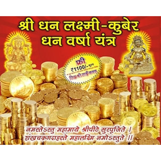 BFI Shree Dhan Laxmi Varsha Yantra Genuine - Free Sai Siddhi Kawach worth Rs. 999