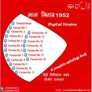 LAL KITAB 1952 (ASTROLOGY)-set of 2