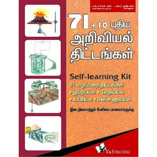 71+10 NEW SCIENCE PROJECTS (Tamil)