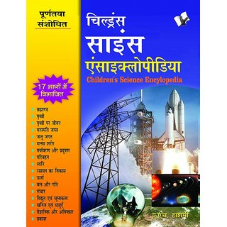 CHILDRENS SCIENCE.ENCYCLOPEDIA (Hindi)