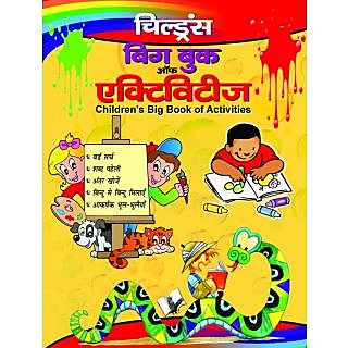 CHILDRENS BIG BOOK OF ACTIVITIES (Hindi)