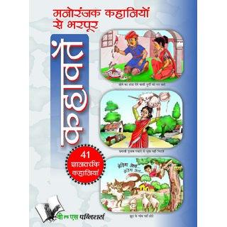 Manoranjak Kahaniyon Se Bharpoor Kahavate