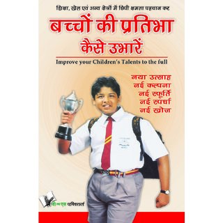 Bachhon Ki Pratibha Kaise Ubharein