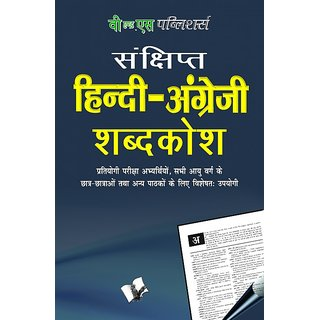 HINDI - ENGLISH DICTIONARY (HB)
