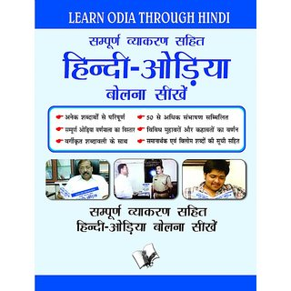 HINDI - ODIA LEARNING COURSE(with CD)