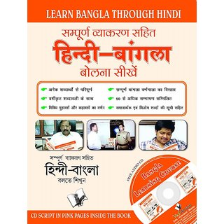 SAMPURAN VYAKARAN SAHIT HINDI - BANGLA BOLNA SIKHE (with CD)