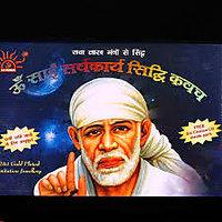 Sri Sai Sarva Karya Siddhi Kavach