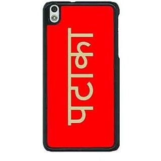 1 Crazy Designer PATAKA Back Cover Case For HTC Desire 816G C401457
