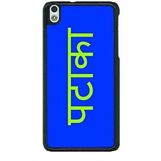 1 Crazy Designer PATAKA Back Cover Case For HTC Desire 816G C401459