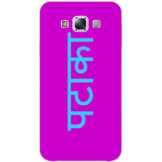 1 Crazy Designer PATAKA Back Cover Case For Samsung Galaxy E7 C421456