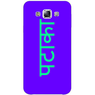 1 Crazy Designer PATAKA Back Cover Case For Samsung Galaxy E7 C421460