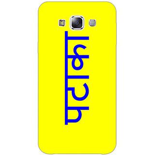 1 Crazy Designer PATAKA Back Cover Case For Samsung Galaxy E5 C441465