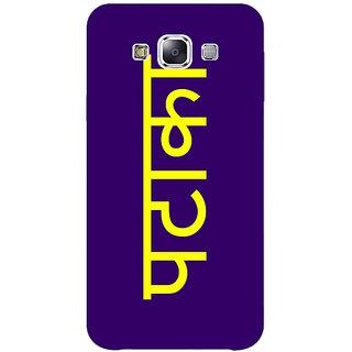 1 Crazy Designer PATAKA Back Cover Case For Samsung Galaxy E5 C441467