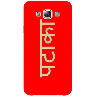 1 Crazy Designer PATAKA Back Cover Case For Samsung Galaxy A5 C451457