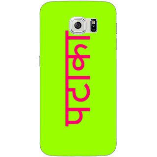 1 Crazy Designer PATAKA Back Cover Case For Samsung S6 Edge C601461