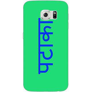 1 Crazy Designer PATAKA Back Cover Case For Samsung S6 Edge C601464
