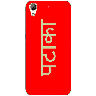 1 Crazy Designer PATAKA Back Cover Case For HTC Desire 626G+ C941457