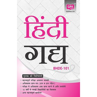 BHDE101 Hindi Gadhya(IGNOU Help book for BHDE-101 in Hindi Medium)