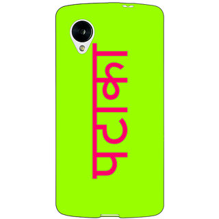 Absinthe PATAKA Back Cover Case For Google Nexus 5
