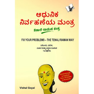 FIX YOUR PROBLEM - THE TENALI RAMAN WAY