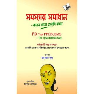 FIX YOUR PROBLEMS (BANGLA)