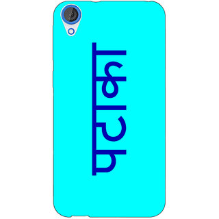EYP PATAKA Back Cover Case For HTC Desire 820 Dual Sim 301458