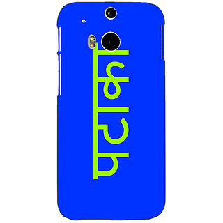 EYP PATAKA Back Cover Case For HTC One M8 Eye 331459