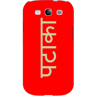 EYP PATAKA Back Cover Case For Samsung Galaxy S3 Neo 341457