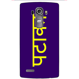 Enhance Your Phone PATAKA Back Cover Case For LG G4