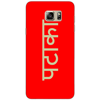 Jugaaduu PATAKA Back Cover Case For Samsung S6 Edge+ - J901457