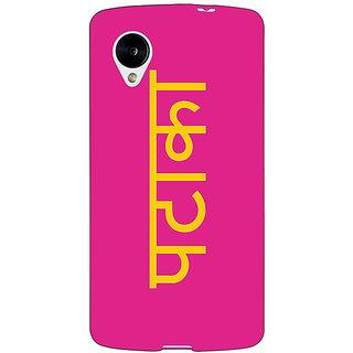 Jugaaduu PATAKA Back Cover Case For Google Nexus 5 - J41463