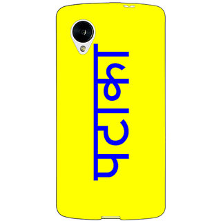 Jugaaduu PATAKA Back Cover Case For Google Nexus 5 - J41465