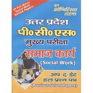 UPPSC Mains Social Work up-to-date solved papers