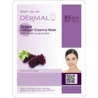 Grape Collagen Essence Face Mask For Instant Glow ( Pack Of 5)