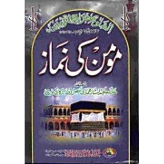 Momin Ki Namaz , By Hadrat Allama Abdul Sattar Hamdani , Published by Markaz-e-Ahl as-Sunnat Barkat-e-Raza