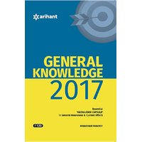 General Knowledge 2017 Paper Back English (Arihant Publications)