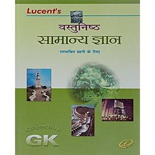 Latest Edition) Lucent GK PDF in Hindi/English - ExamJagat