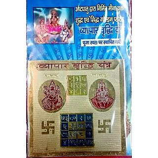 Vyapar Vradhdhi Yantra - 24 CT Golden Plated