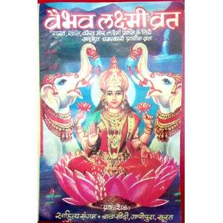 Vaibhav Laxmi Vrat Katha - Set of 20 books