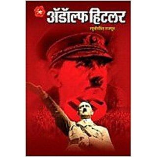 Adolf Hitler (Marathi) by Raghuveersingh Rajpur (Marathi) Paperback  1 Jan 2015